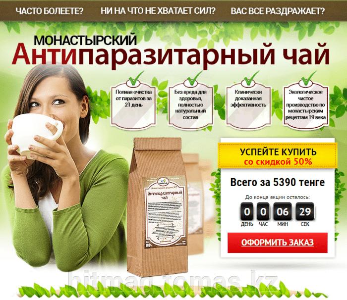 чай от глистов купить в аптеке