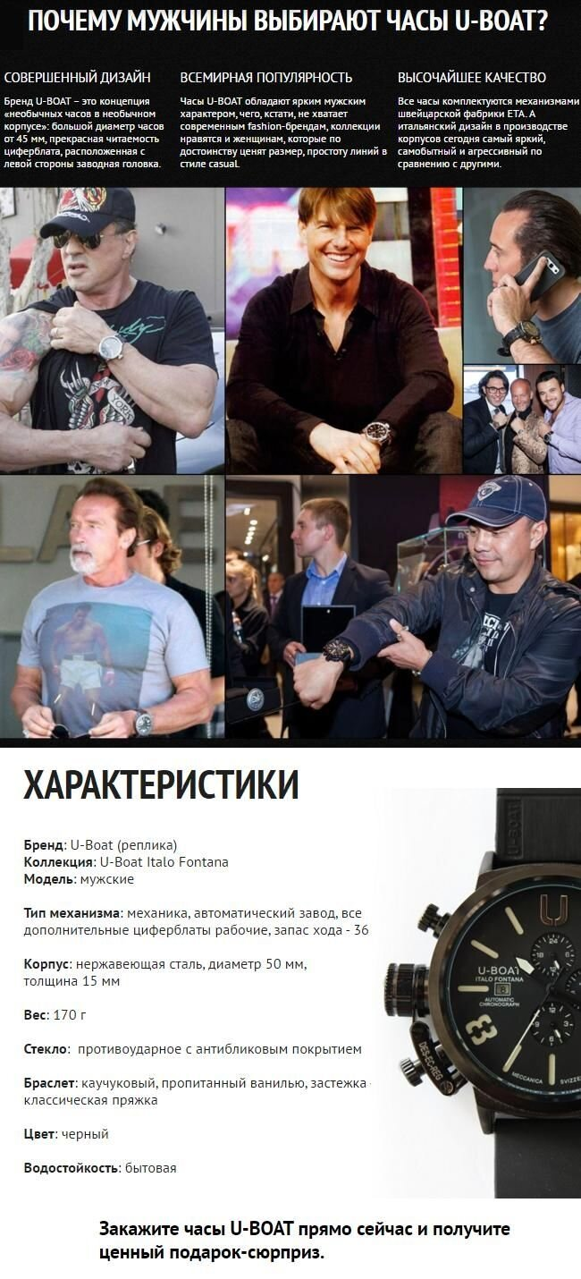 Часы U-Boat купить в Казахстане