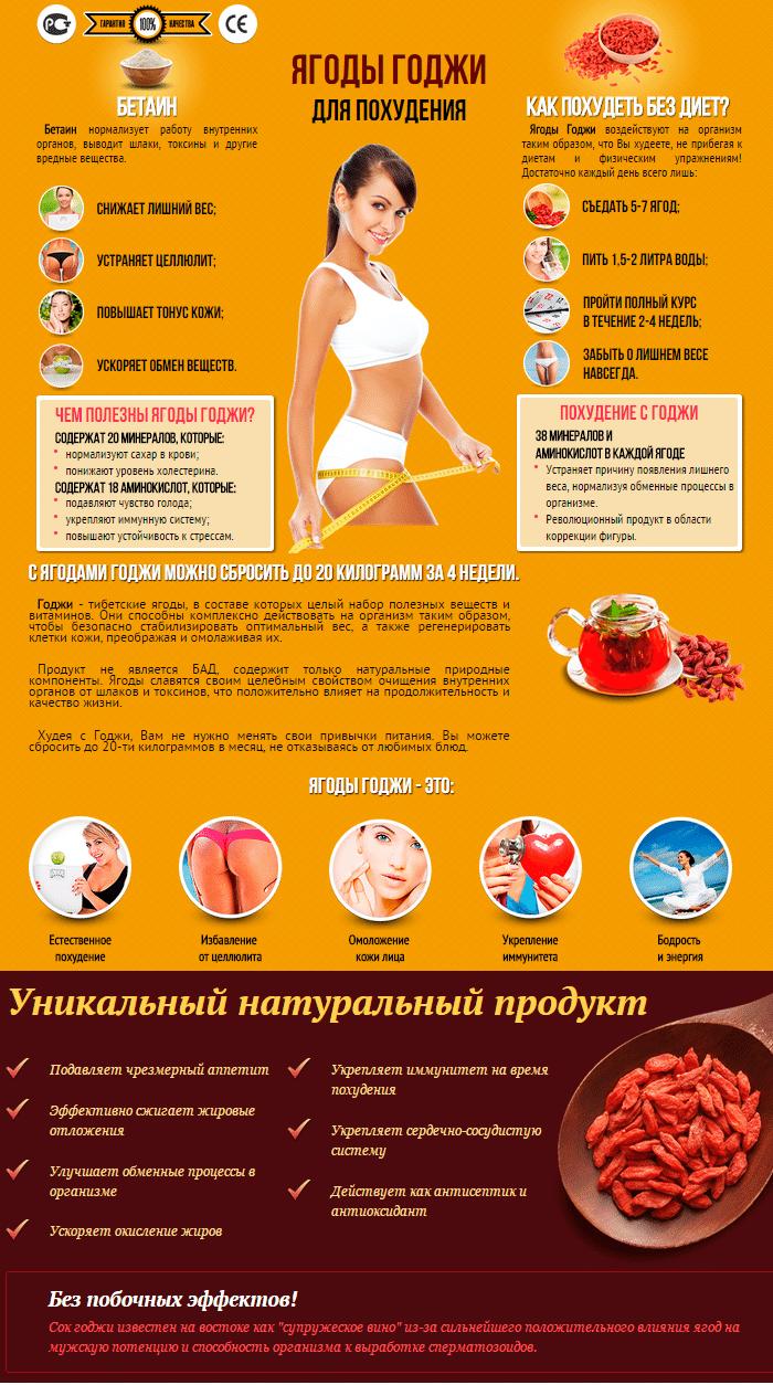как похудеть рецепт отзывы похудевших