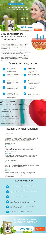 saharniy-diabet-lechenie-endokrinologiya