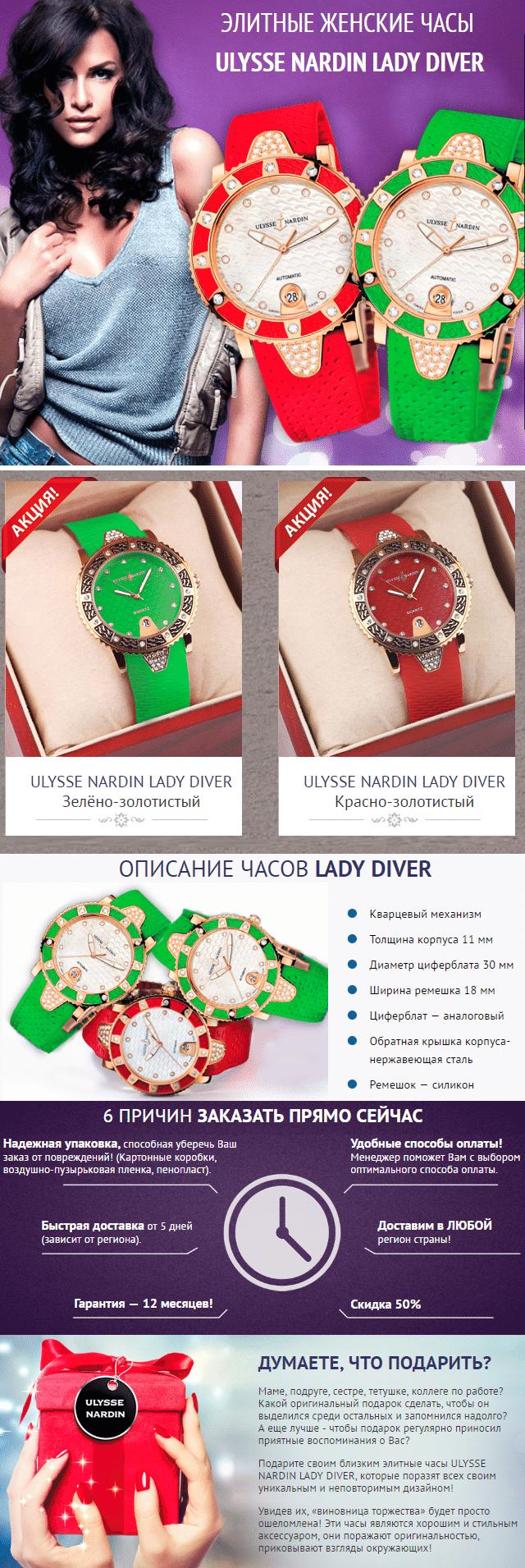 часы ulysse nardin lady diver купить