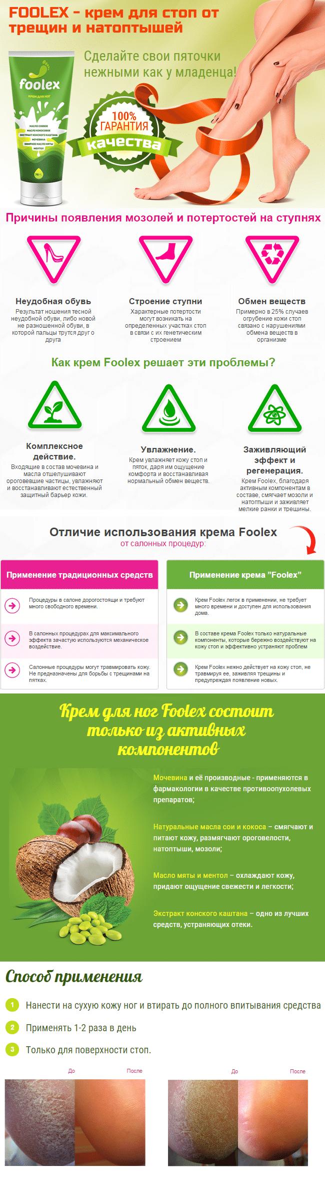 Крем Foolex купить