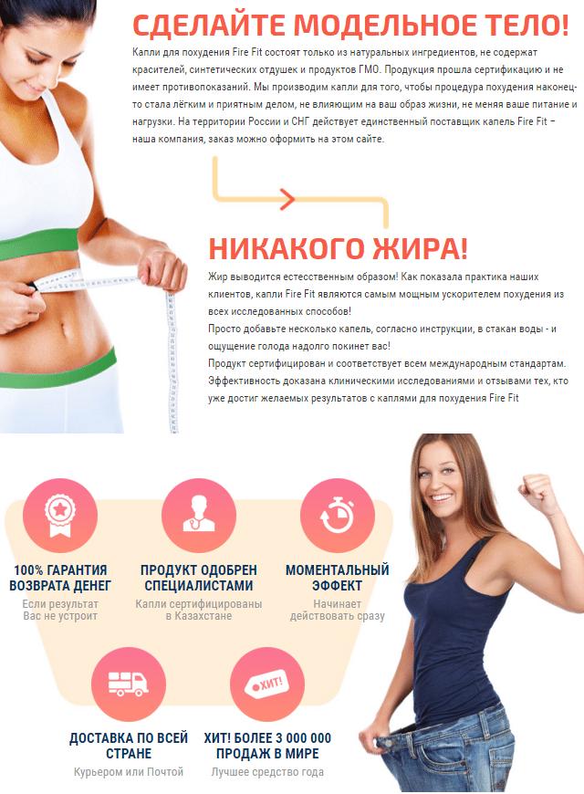 Прополисный эликсир стройности Здоров для похудения обзор
