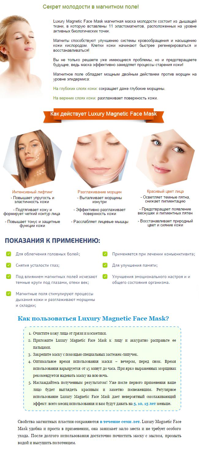 купить магнитную маску молодости в Казахстане