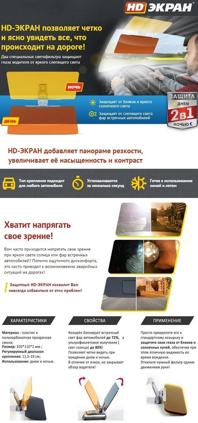 HD экран