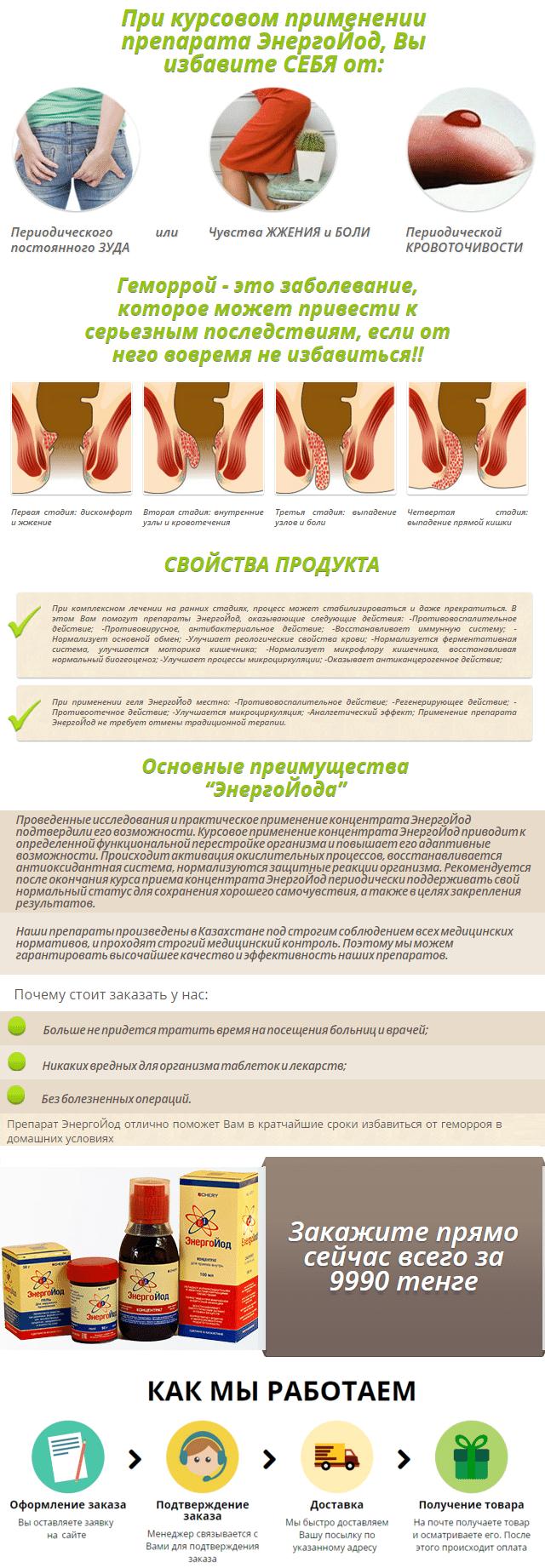 Препарат ЭнергоЙод купить