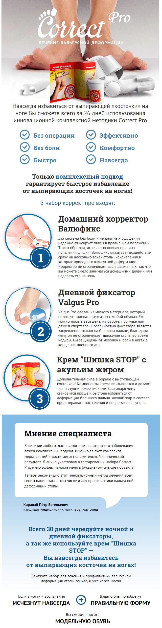 Профессиональный ортопедический набор Correct Pro