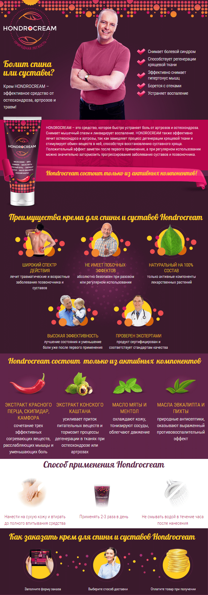 купить Hondrocream