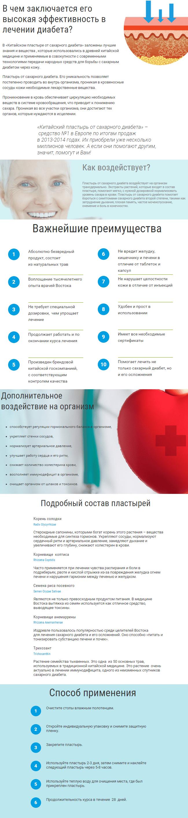 diabet-bolezni-kozhi-kak-lechit