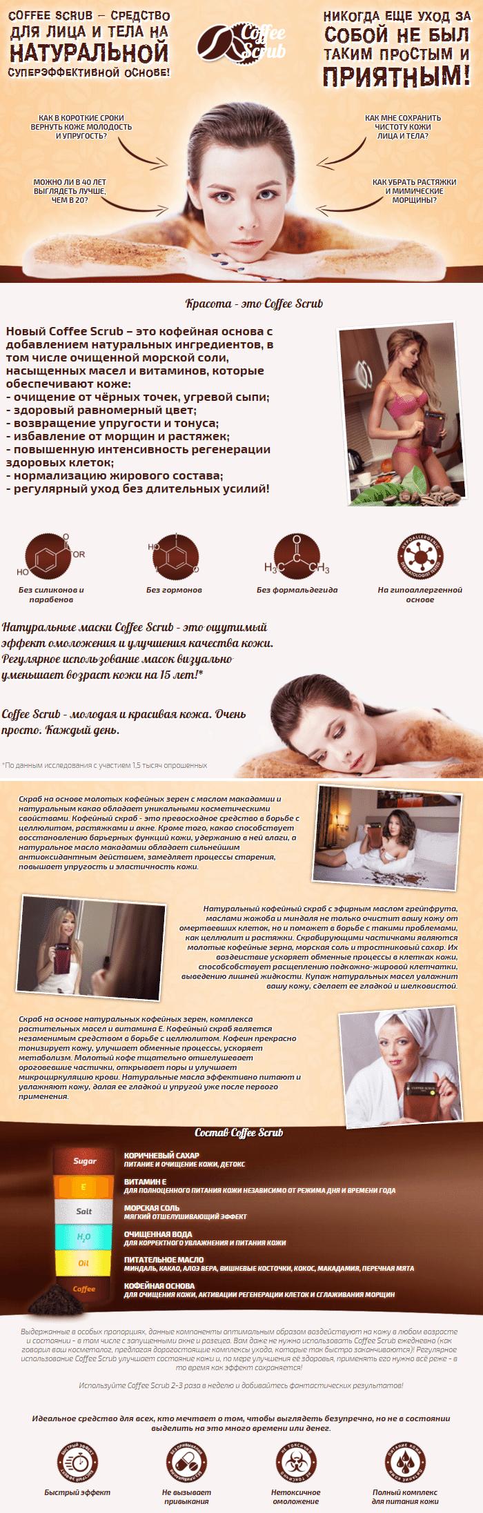 Скраб для тела Coffee Scrub (Savonry)