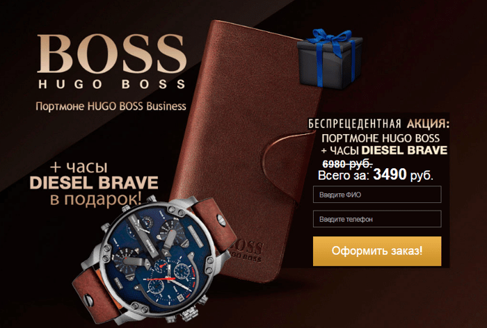 Комплект портмоне Hugo Boss и часы Diesel Brave парфюм для женщины
