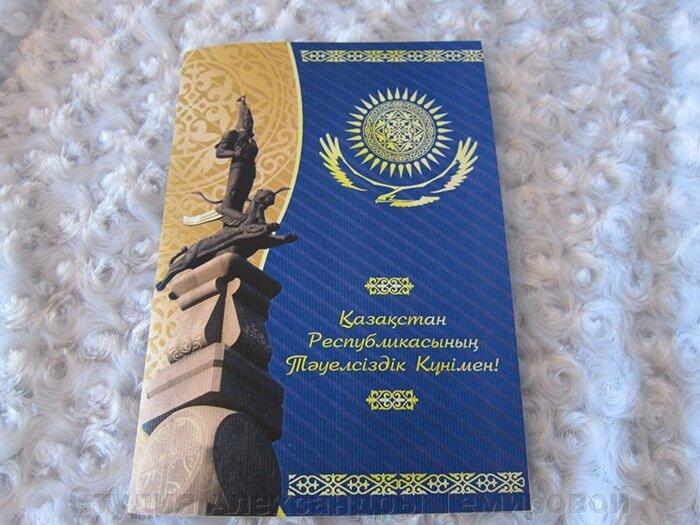 открытки поздравление ко независимости казахстана вами классический