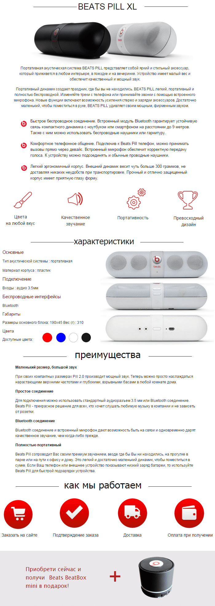 купить Beats Pill XL