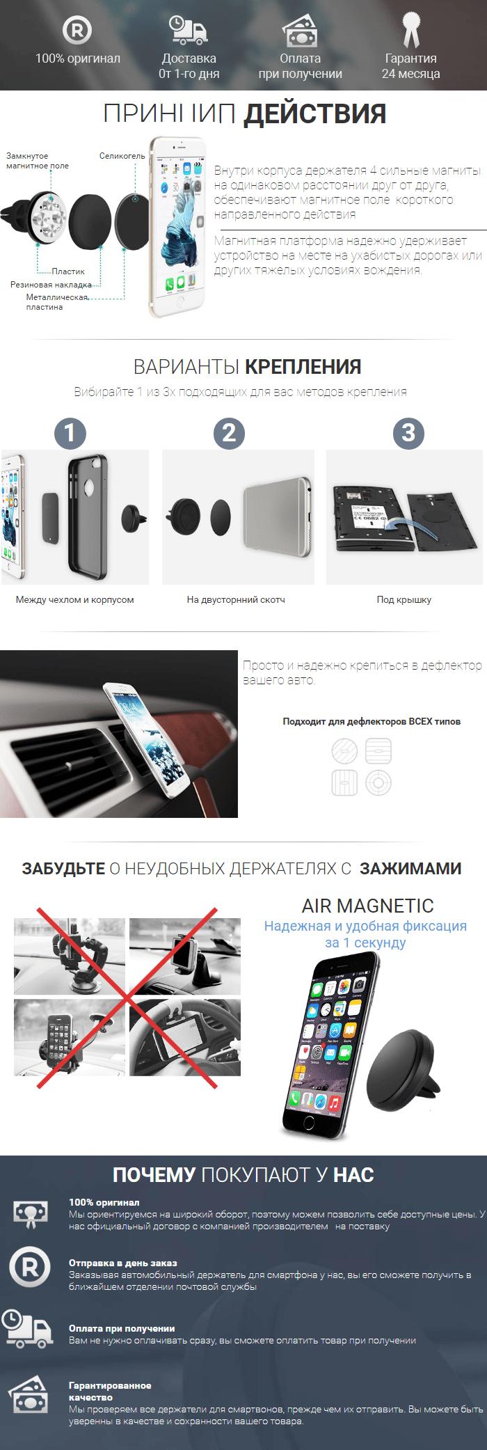 универсальный автомобильный держатель air magnetic купить