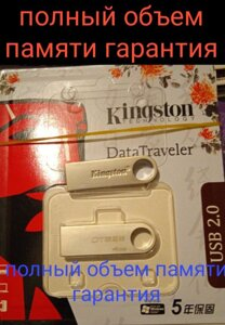 USB Kingston 4 gb в Алматы от компании ИП Флешки Алматы